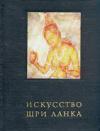 Купить книгу Тюляев, С. И.; Бонгард-Левин, Г. М. - Искусство Шри Ланка