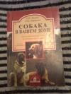 Купить книгу Мычко Е. Н.; Лифанова О. Б. - Собака в вашем доме