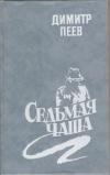 купить книгу Пеев Димитр - Седьмая чаша