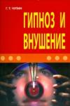 Купить книгу Чупин Г. Т. - Гипноз и внушение