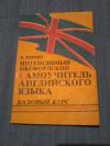 Купить книгу Хорнби А. - Интенсивный Оксфордский самоучитель английского языка. Базовый курс