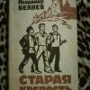 Купить книгу Беляев В. П. - Старая крепость