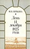 Купить книгу Нечкина, М. В. - День 14 декабря 1825 года