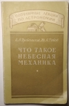 Купить книгу Гребеников Е. А., Рябов Ю. А. - Что такое небесная механика