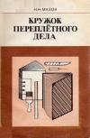 Купить книгу Мазок Н. Н. - Кружок переплетного дела