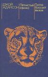 Купить книгу Джой Адамсон - Пятнистый сфинкс. Пиппа бросает вызов (сборник)