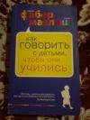 Купить книгу Фабер Адель; Мазлиш Элейн - Как говорить с детьми, чтобы они учились