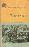 Купить книгу Крашенинников, Н. А. - Амеля