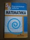 Купить книгу Кузнецова Л. В.; Минаева С. С. и др. - Математика: контрольные работы для 5 - 6 кл. общеобразовательных учреждений. Книга для учителя