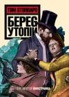 Купить книгу Том Стоппард - Берег Утопии