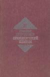 Купить книгу Струздюмов, Н. - Оренбургский платок