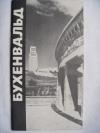 Купить книгу Бухенвальд. - Бухенвальд. Иллюстративный фотоальбом: тексты, документы, иллюстрации.