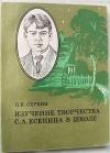 Купить книгу Сербин П. К. - Изучение творчества С. А. Есенина в школе.