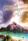 Купить книгу А. Костенко - Древний континент Му. Прародина человечества