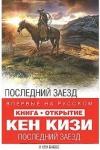 Купить книгу Кизи, Кен; Каббс, Кен - Последний заезд