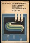 Никанорова Н. П - Наглядные пособия и оборудование для занятий изобразительным искусством. Из опыта работы учителя