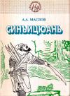 Купить книгу А. А. Маслов - Синъицюань: Единство формы и воли. Часть 2