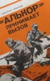 Купить книгу Иванов Николай. - ``Алькор`` принимает вызов.