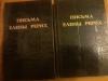 Купить книгу  - Письма Елены Рерих. В 2 томах