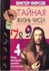 Купить книгу Виктор Фирсов - Тайная жизнь чисел