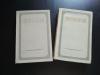 купить книгу Некрасов - Собрание сочинений 2 книги из трех