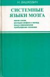 Купить книгу Н. Н. Вашкевич - Системные языки мозга. Магия слова, разгадка мифов и легенд, язык и физиология, пробуждение сознания