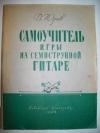 Купить книгу Юрьев, В. - Самоучитель игры на семиструнной гитаре.
