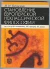 Купить книгу Евлампиев И. И. - Становление европейской неклассической философии во второй половине XIX-XX века. Учебное пособие