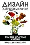 Купить книгу Люптон Эллен, Скалка Джулия - Дизайн для 1000 мелочей. На все случаи жизни