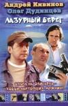 Лазурный берег - Кивинов Андрей; Дуденцов Олег