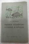 Купить книгу Мейен В. А. - Рыбное хозяйство в озерах и прудах