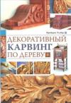 Купить книгу Уилбур Ф. - Декоративный карвинг по дереву