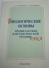Маленков А. Г., Модянова Е. А. - Биологические основы профилактики и нетоксической терапии рака.