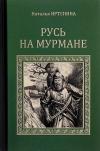 Купить книгу Наталья Иртенина - Русь на Мурмане