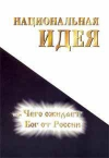 Медведев, В.С. - Национальная идея, или Чего ожидает Бог от России
