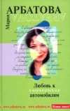 Купить книгу Арбатова, Мария - Любовь к американским автомобилям