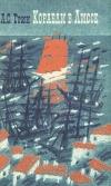 Купить книгу Александр Грин - Корабли в Лиссе