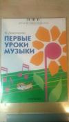 Купить книгу Домогацкая Ирина Ефимовна - Первые уроки музыки