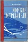 Купить книгу Воронов, В.И. - Морские истребители