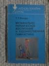 Купить книгу Ротерс Т. Т. - Музыкально - ритмическое воспитание и художественная гимнастика