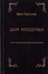 Купить книгу И. Ю. Черепанова - Дом колдуньи. Язык творческого Бессознательного