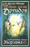 Дуглас Монро - Тайны магии друидов. Потерянные книги Мерлина.