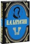 Купить книгу Карамзин, Николай Михайлович - История государства Российского В 12 томах