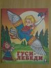 Купить книгу  - Гуси - лебеди