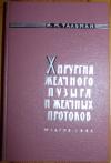 купить книгу И. М. Тальман - Хирургия желчного пузыря и желчных протоков