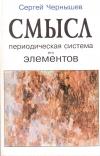 купить книгу С. Б. Чернышев - Смысл. Периодическая система его элементов