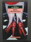 Купить книгу Мартин Вальзер - Браки в Филиппсбурге