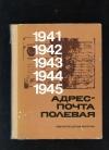 Сост. В. Понизовский - Адрес – почта полевая. 1941–1945 – страницы героической летописи.
