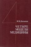 Купить книгу В. М. Дильман - Четыре модели медицины