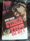 купить книгу Юрий Власов - Огненный крест часть 1